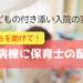 【第3話】子どもの付き添い入院の実態~ママたちを助けて!小児病棟に保育士の配置を!~