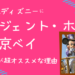 ラ・ジェント・ホテル東京ベイが子連れディズニーに超オススメな理由
