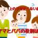 【上の子可愛くない症候群】母親と父親の役割はまったくちがう!求められる役割とは?